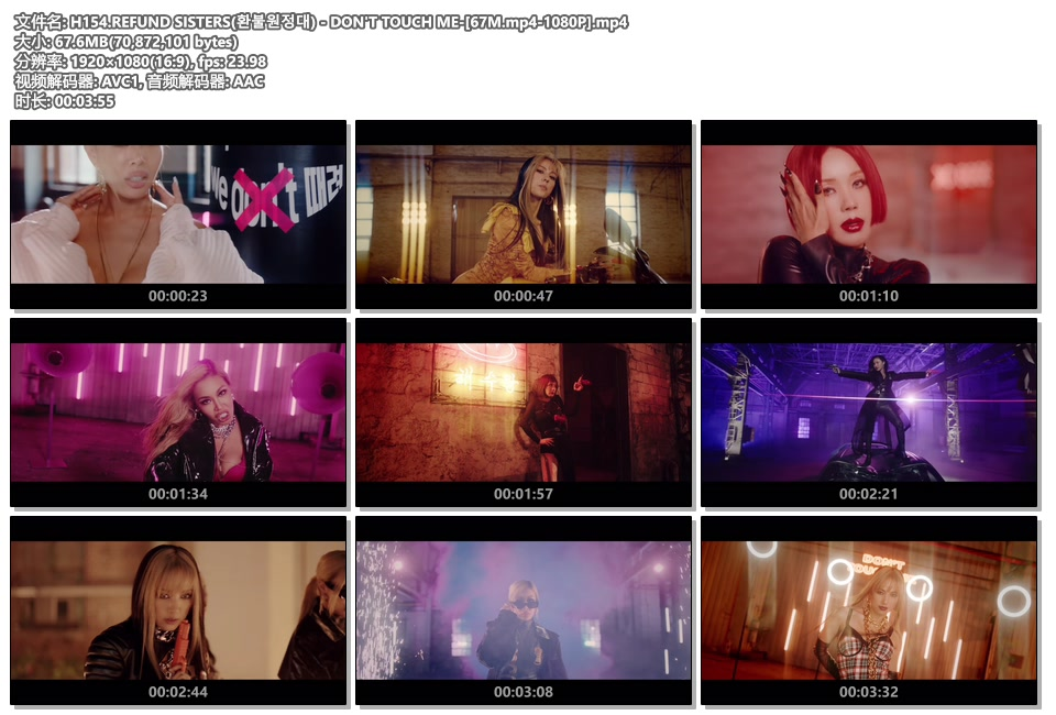 H154.REFUND SISTERS(환불원정대) - DON'T TOUCH ME-[67M.mp4-1080P].mp4.jpg